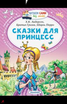 Сказки для принцесс - Андерсен, Перро, Гримм