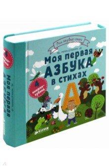 Моя первая азбука в стихах. 4 книжки-кубика - Марина Дружинина