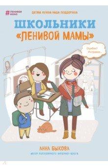"""Анна Быкова - Школьники """"ленивой мамы"""""""