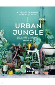Йосифович, де - Urban Jungle. Как создать уютный интерьер с помощью растений