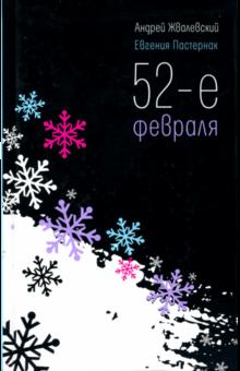 Жвалевский, Пастернак - 52-е февраля