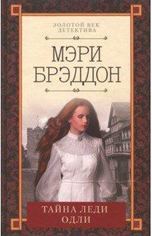 Тайна леди Одли - Мэри Брэддон