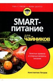 SMART-питание для чайников - Константин Петров
