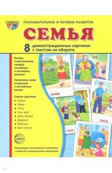 Демонстрационные картинки Семья (173х220мм) - Т. Цветкова