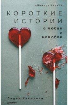 Короткие истории о любви и нелюбви - Лидия Киселева