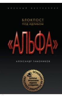 Блокпост под Идлибом - Александр Тамоников