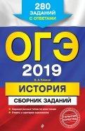 Валерий Клоков: ОГЭ-2018. История. Сборник заданий. 9 класс