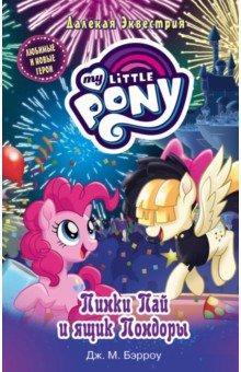 Мой маленький пони. Пинки Пай и ящик Пондоры - Дж. Бэрроу