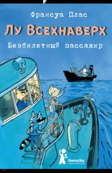 Франсуа Плас - Лу Всехнаверх. Книга I. Безбилетный пассажир