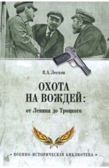 Охота на вождей: от Ленина до Троцкого - Валентин Лесков
