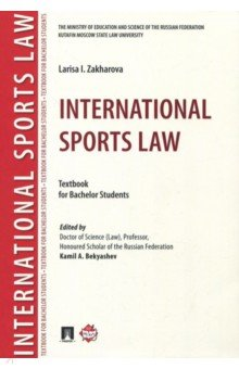 International Sports Law. Textbook For Bachelor Students - Лариса Захарова