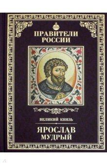 Великие правители. Том 2. Ярослав Мудрый - Алексей Карпов