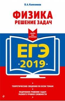 ЕГЭ-2019. Физика. Решение задач - Владимир Колесников