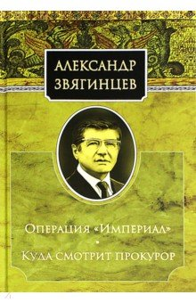 Операция Империал. Куда смотрит прокурор - Александр Звягинцев