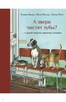 Хеннинг Визнер - А звери чистят зубы?... и другие вопросы директору обложка книги