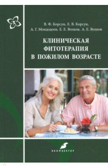 Клиническая фитотерапия в пожилом возрасте - Корсун, Волков, Корсун