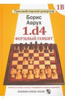 аврух б гроссмейстерский репертуар 1 d4 том 1