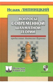 Вопросы современной шахматной теории - Исаак Липницкий