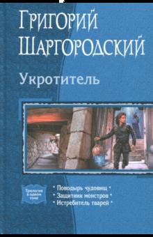 Укротитель (трилогия) - Григорий Шаргородский
