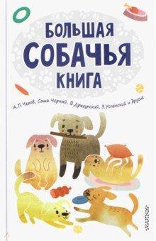 Большая собачья книга - Чехов, Драгунский, Черный