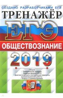 ЕГЭ 2019 Обществознание. Тренажер - Лазебникова, Рутковская, Королькова
