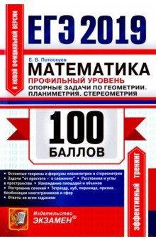 ЕГЭ 2019 Математика. Профильный уровень. Планиметрия, стереометрия - Евгений Потоскуев