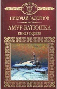Амур-Батюшка. Книга 1 - Николай Задорнов