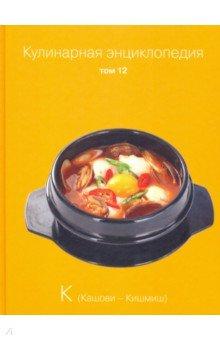 Кулинарная энциклопедия. Том 12