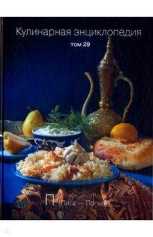 Кулинарная энциклопедия. Том 29