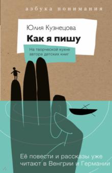 Юлия Кузнецова - Как я пишу. На творческой кухне автора детских книг. Комплект (Книга + блокнот)