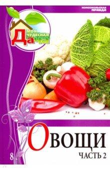 Том 8. Часть 2. Овощи - Елена Горбунова