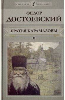 Братья Карамазовы. Книга 2 - Федор Достоевский