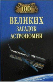 100 великих загадок астрономии - Александр Волков
