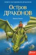Фиона Ремпт - Остров драконов обложка книги