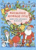 Весёлый Новый год. Книга игр, рисунков и поделок обложка книги