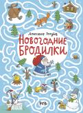 Александр Голубев - Новогодние бродилки обложка книги