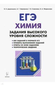 ЕГЭ Химия. 10-11 класс. Задания высокого уровня сложности. Учебно-методическое пособие - Доронькин, Сажнева, Бережная