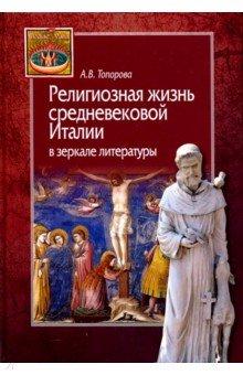 Анна Топорова - Ð�елигиозная жизнь средневековой Италии в зеркале литературы обложка книги