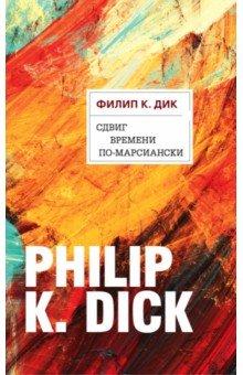 Филип Дик - Сдвиг времени по-марсиански