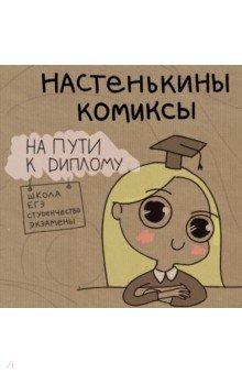 Настенькины комиксы. На пути к диплому - Анастасия Лемова