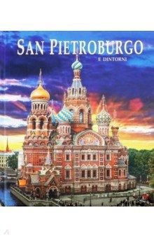 Альбом Санкт-Петербург и пригороды на итальянском языке (твердая обложка) - Eugueni Anisimov