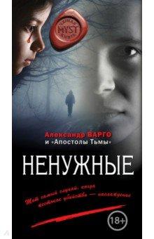 Ненужные - Александр Варго