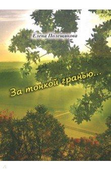 За тонкой гранью… - Елена Полещикова