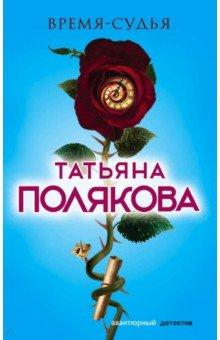 Время-судья - Татьяна Полякова