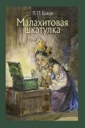 Павел Бажов - Малахитовая шкатулка обложка книги