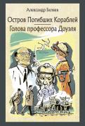Александр Беляев - Остров погибших кораблей. Голова профессора Доуэля обложка книги