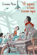Джованни Моска - 40 чертей и одна зелёная муха обложка книги