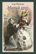 Ги Мопассан - Милый друг обложка книги