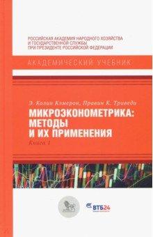 Микроэконометрика. Методы и их применения. Книга 1 - Кэмерон, Триведи