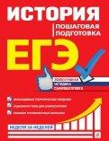 Геннадий Воловичков: ЕГЭ. История. Пошаговая подготовка